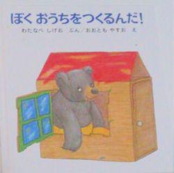 息子が好きだった本