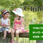 幼稚園の受験で必要なことは幼児期教育で地頭力を鍛えること!