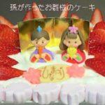 子どもがつくる健康ケーキ「ココナッツオイル&豆乳」は簡単!3月3日ひな祭り