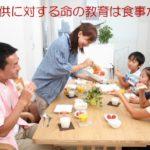 子育て4つの教訓!子供の命の教育は食事から「犯罪と食」
